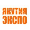 «ЯКУТИЯ ЭКСПО» Товары народного потребления. Продукты питания, 14-16 сентября