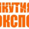 «ЯКУТИЯ ЭКСПО» Товары народного потребления. Продукты питания, 20-22 сентября