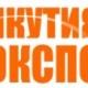 «ЯКУТИЯ ЭКСПО» Товары народного потребления. Продукты питания,  сентябрь