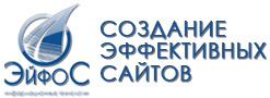 разработка сайтов, г. якутск, ООО Эйфос