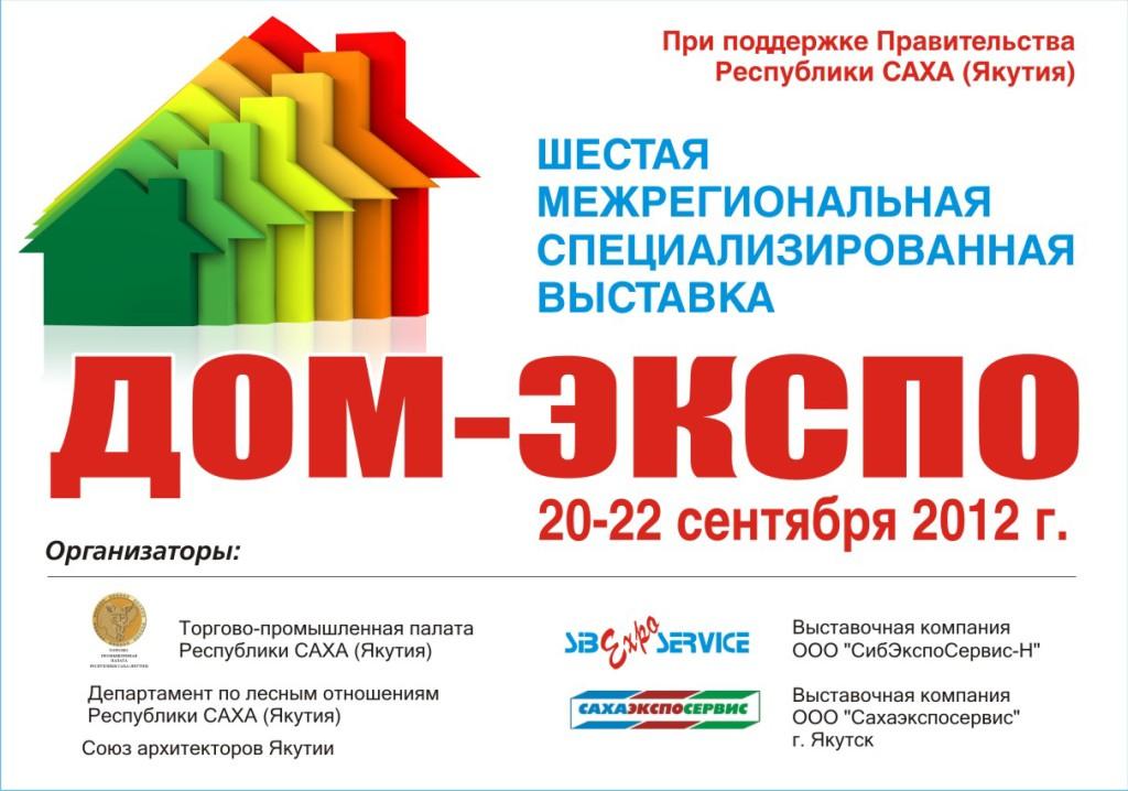 ДОМ-ЭКСПО 2012_1