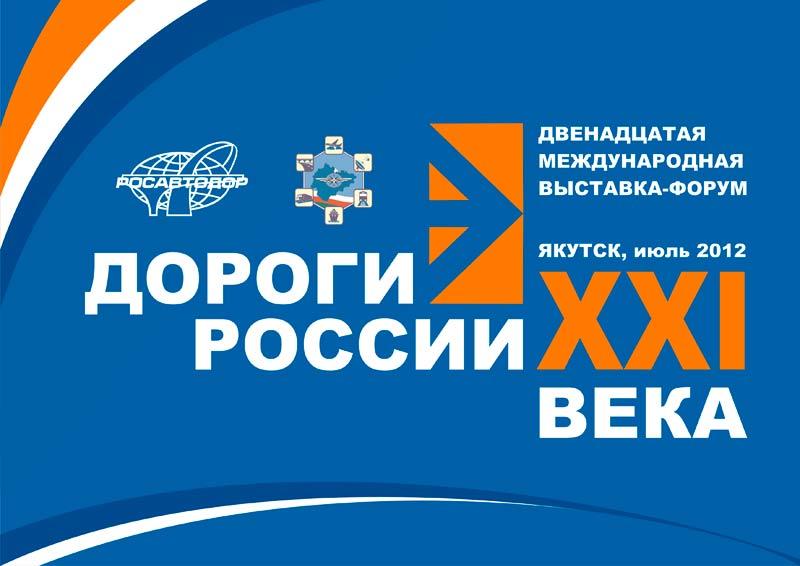 Логотип-выставки-форума-ДОРОГИ-РОССИИ-21-ВЕКА