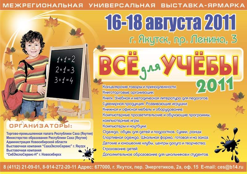 Новый_2011
