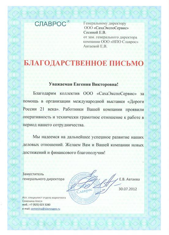 славрос 2012